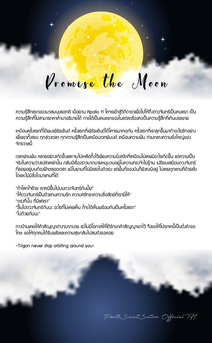 """PROJECT CONCEPT  Part One :   PROMISE THE MOON  """"Time goes fast,  But happiness goes faster. It's unfortunate that that time couldn't last.  Now, just recall every thing that we left behind for a while."""" . . Recall Love, Trust and Happiness  #NothingButPerthSaint <br>http://pic.twitter.com/0ueOJFEZLO"""