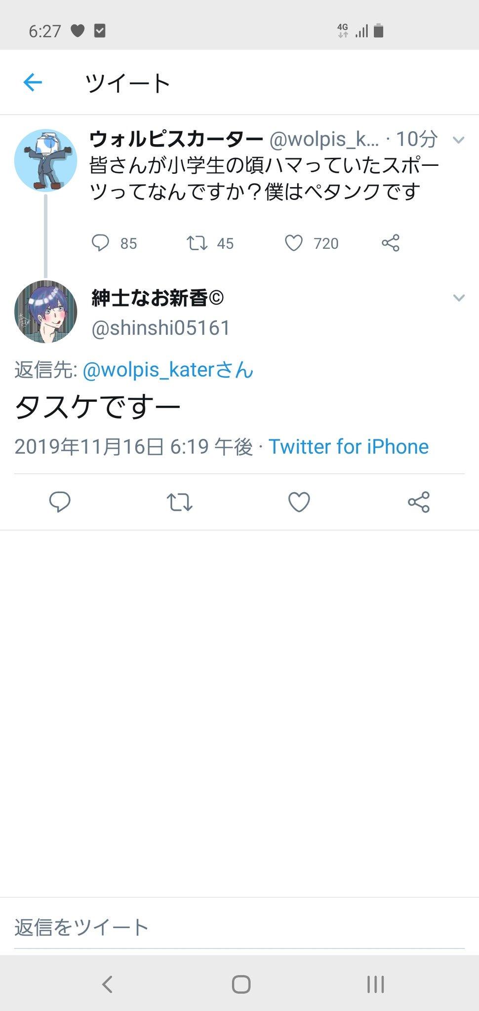 ピス twitter ウォル カーター