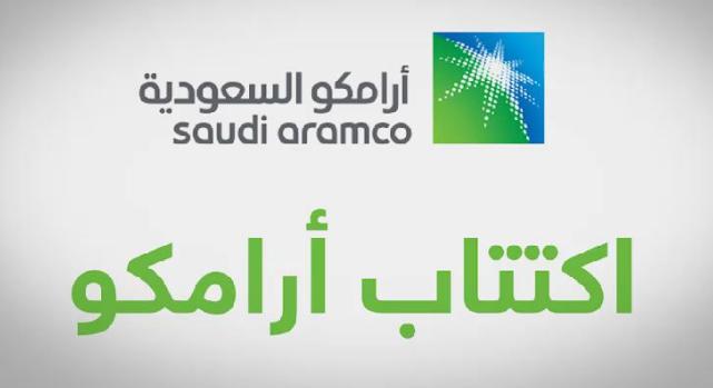 هل الاكتتاب في ارامكو حلال ام حرام
