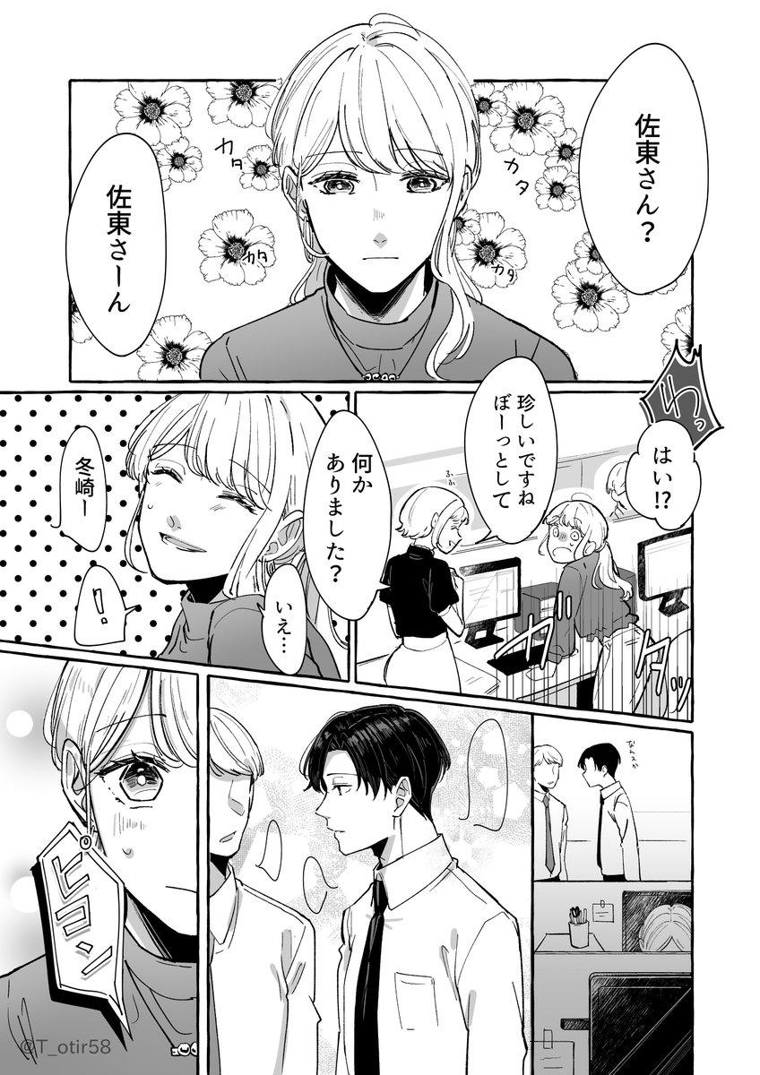 【創作漫画】砂糖さんと珈琲さんの馴れ初め話④(1/3)