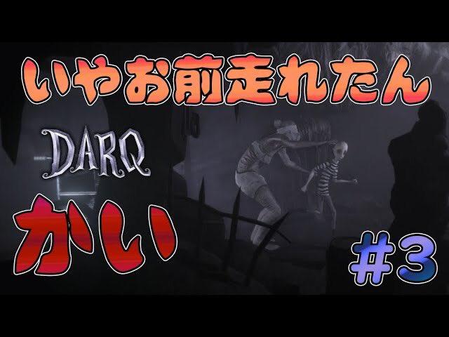#3 花江夏樹と斉藤壮馬の『DARQ』インテリ実況プレイ!(次回更新 11月23日)いよいよ後半戦今回は相当デンジャラスです!そして…次回 最終回!!!