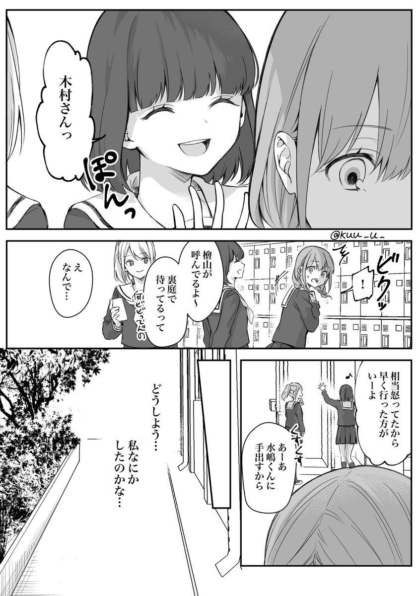 【創作漫画】少女漫画主人公×ライバルさん⑩
