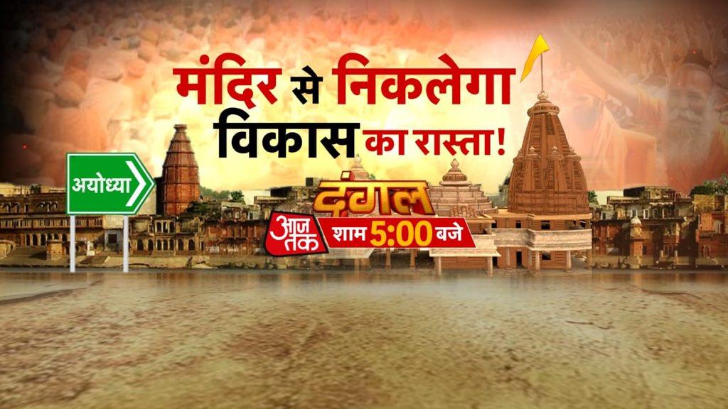 मंदिर बनेगा तो विकास का रास्ता खुलेगा?राम मंदिर बदलेगा अयोध्या की तस्वीर?अयोध्या से विशेष. शाम 5 बजे. @aajtak पर.