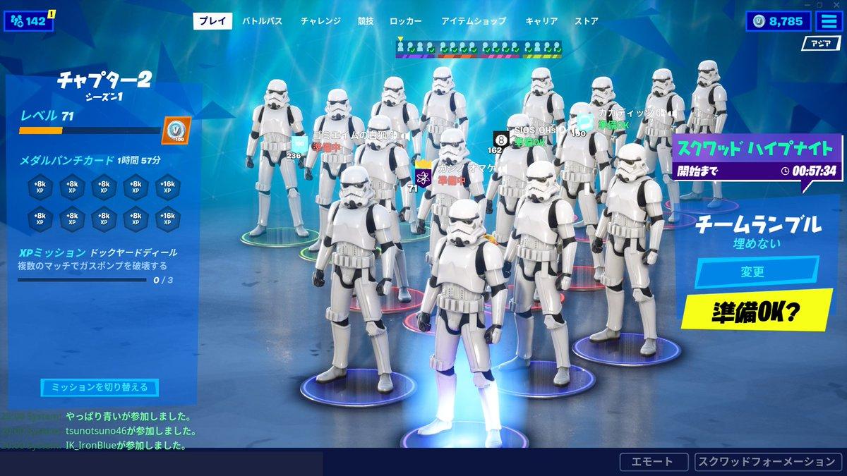 銀河帝国軍#フォートナイト