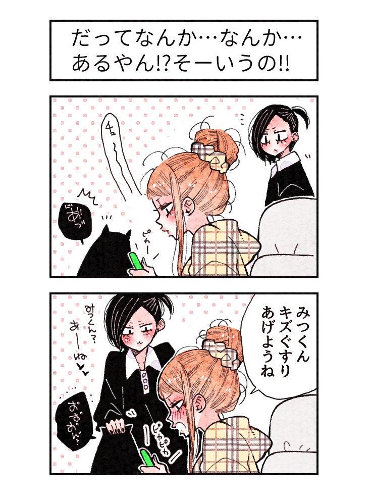 そーいうの!!!