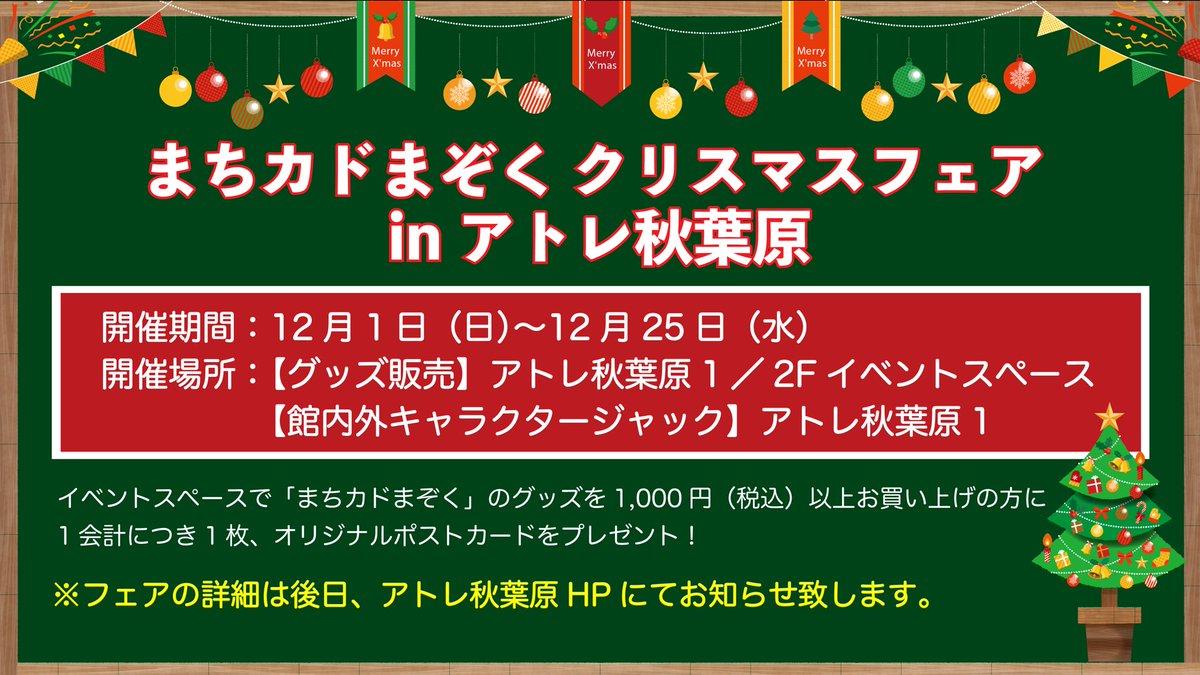 「まちカドまぞく クリスマスフェア in アトレ秋葉原」が決定いたしました❣️12月1日~12月25日の期間中、「#まちカドまぞく」の描き下ろしイラストで皆さまをお出迎えいたしますので、ぜひお楽しみに♪※フェアの詳細は後日、アトレ秋葉原HPにてお知らせ致します。
