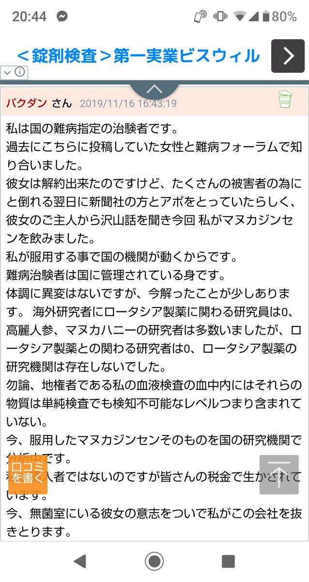 評価 マヌカ ジンセン