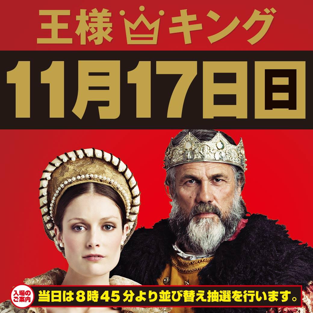 結果 ギガ オルトロス 2020.10.1(木)ウイング桑名店【アツ姫 ギガオルトロス結果予想】