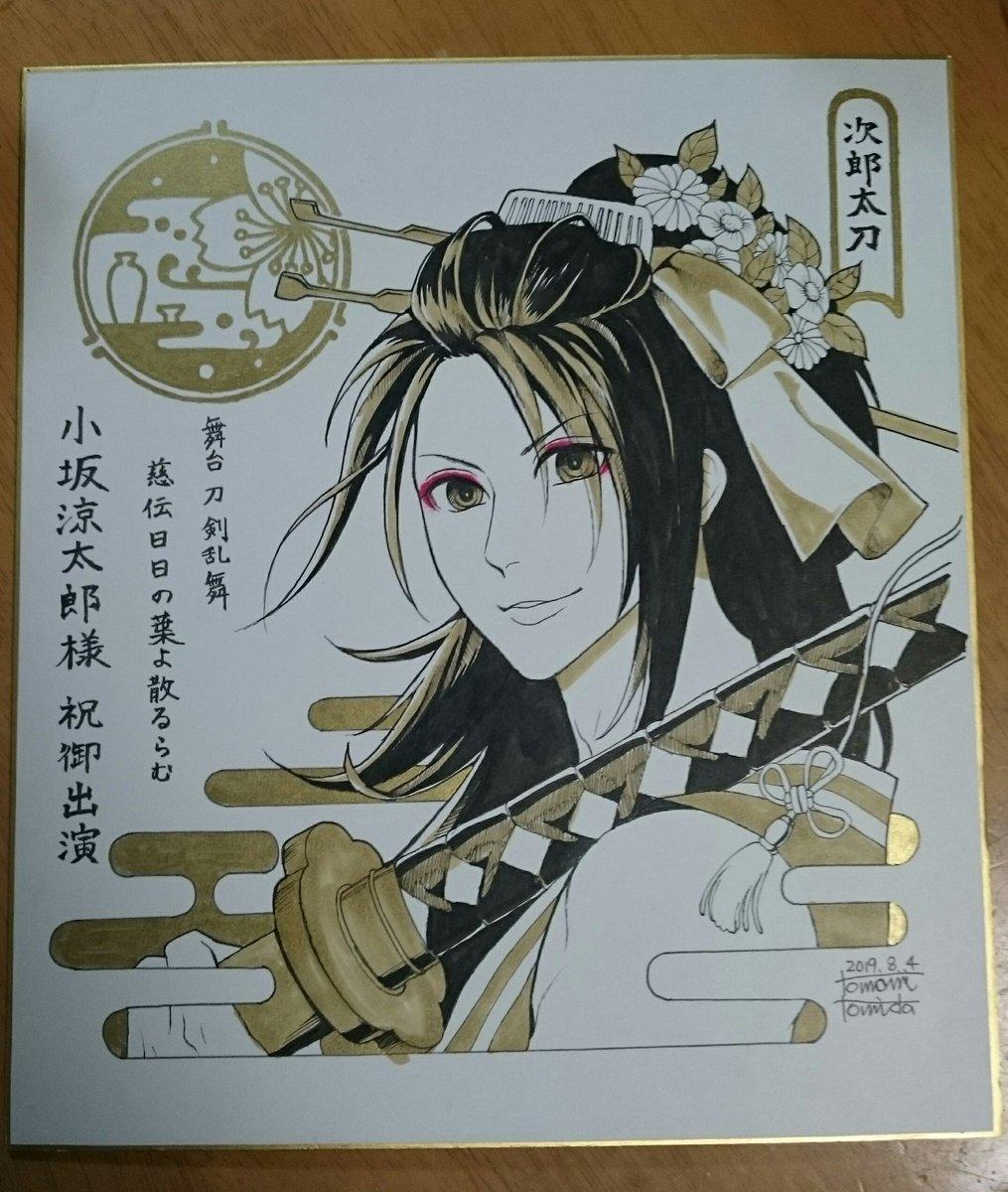 舞台「刀剣乱舞」慈伝 日日の葉よ散るらむ BD/DVD発売されたのと、次郎太刀役の小坂涼太郎さんに贈ったイラスト色紙撮ってあったの思い出したので、これです。