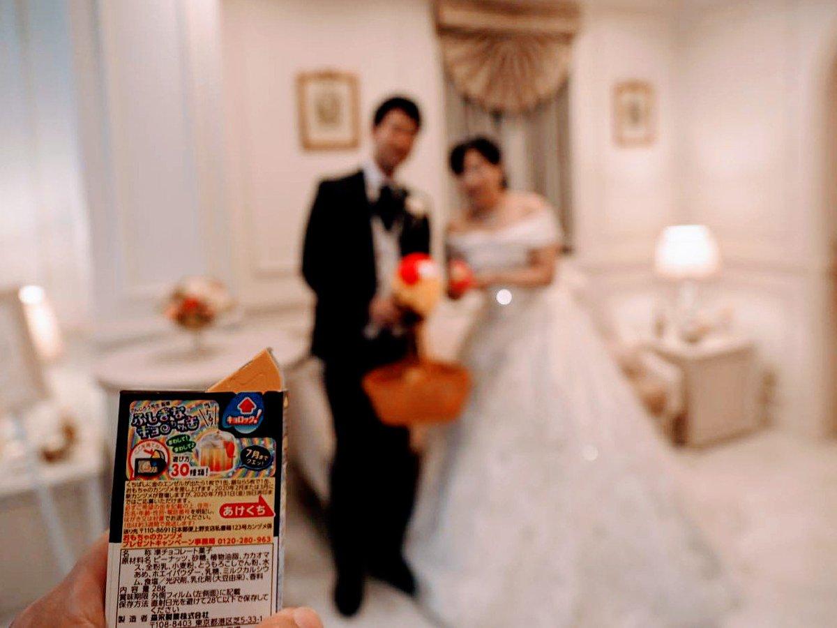 2087個目 2019年11月16日#チョコボール本日結婚式挙げました。