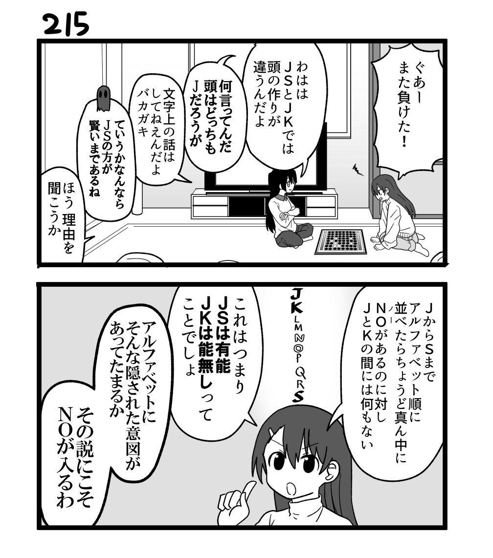 創作2コマ漫画 215