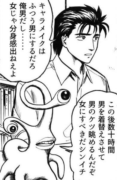 盾 キャラ 剣 メイク ポケモン
