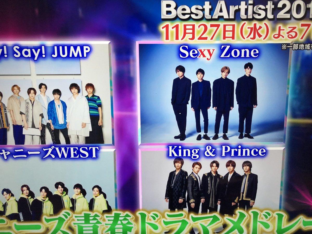 11/27 19:00-ベストアーティスト2019Sexy Zone出演