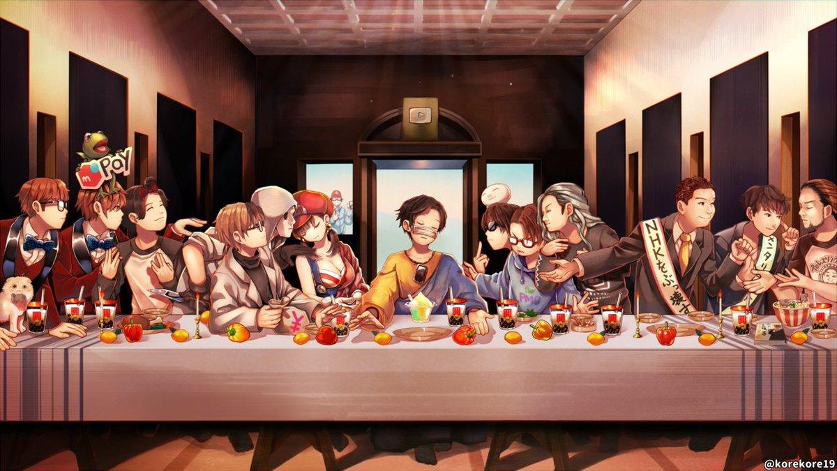 最後の晩餐(YouTuber)