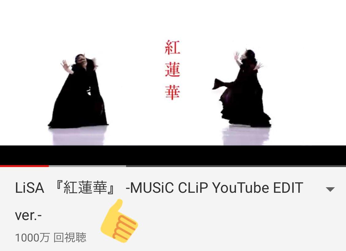 【祝】LiSAが歌うTVアニメ「鬼滅の刃」オープニングテーマ「紅蓮華」のミュージッククリップが、YouTubeで1000万再生を突破しました!曲と映像を愛してもらえて嬉しいです!引き続き応援宜しくお願いします!#LiSA#鬼滅の刃#紅蓮華#1000万再生