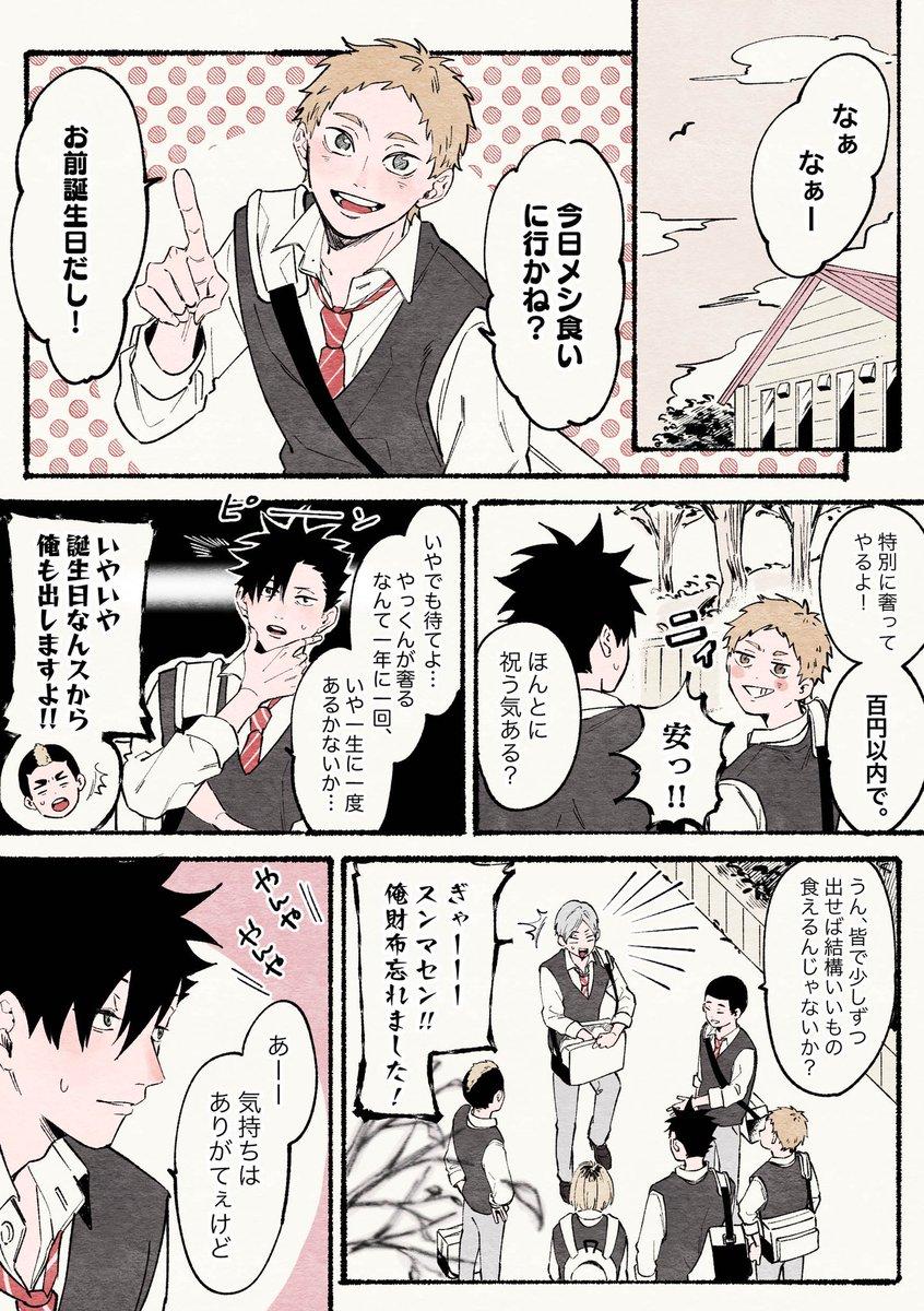 誕生日おめでとう🎊❤️ずっと大好きだ〜〜〜〜!!!!! #黒尾鉄朗誕生祭2019