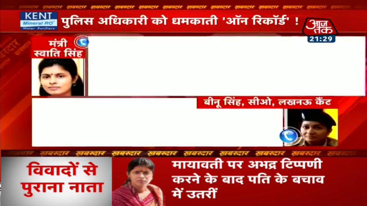 सुनिए उत्तर प्रदेश की मंत्री की 'वायरल धमकी'#Khabardar लाइव, @chitraaum के साथ: http://bit.ly/at_liveTV