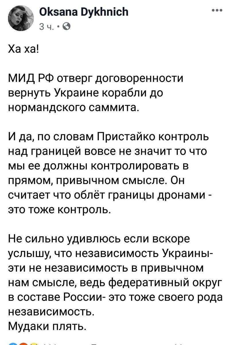 Радник президента Єрмак підтвердив швидке повернення Україні захоплених РФ кораблів - Цензор.НЕТ 6534