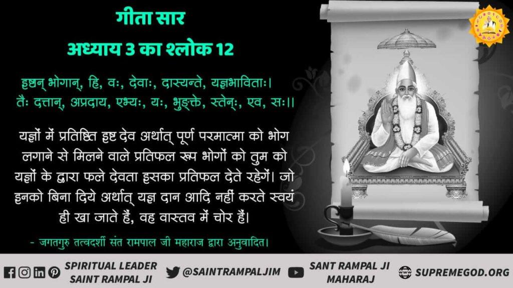 #SaturdayMotivation Geeta Quran Bible guru granth sahib ki Vani mein praman hai Kabir Dev bhagwan hai. #SANewsChannel #Kabir_is_God #SantRampalJiMaharaj