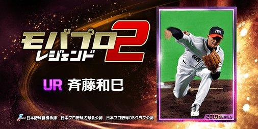 球史に残るレジェンド『斉藤和巳』選手を獲得!仲間と一緒に強くなるプロ野球ゲーム⇒