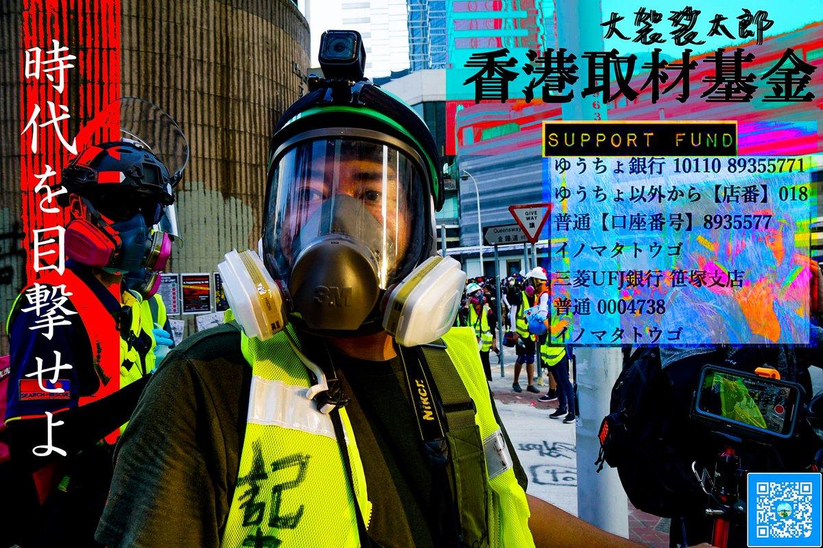 【5度目の香港取材へ協力要請】混迷を深める香港へ飛びます。独立メディア大袈裟太郎ジャーナルは特定のスポンサーを持たないことで忖度のない発信が可能です。ぜひ画像の口座から支援をお願いします。ステイトメント🔽カード決済はこちら🔽