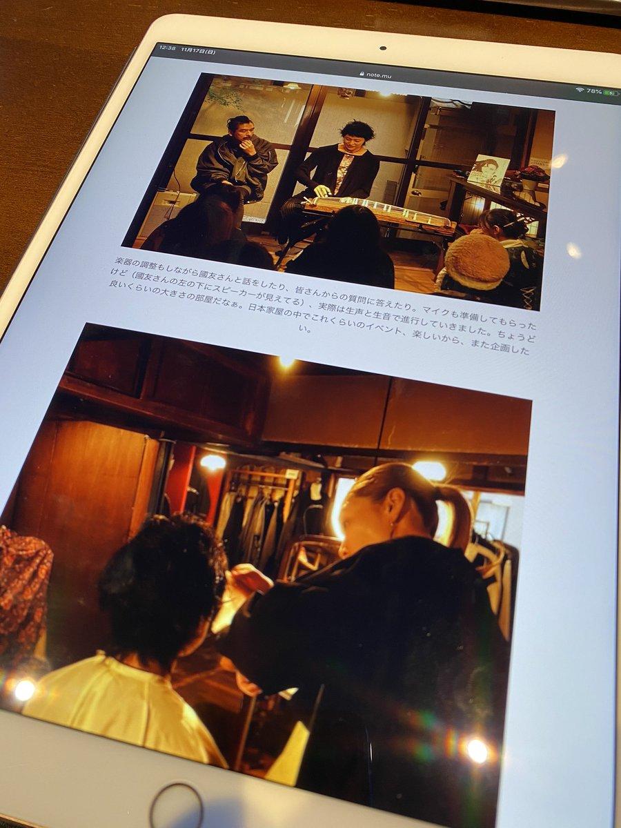 昨日のイベントの様子をnoteマガジンにphoto日記としてまとめました(^^)楽しかったーっ!中身はこんな感じ。参加してくれた方々、協力してくれた方々、ありがとうございましたーっ