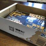 縁起悪いwセンター試験の問題集があの商品の箱に入ってやってきた