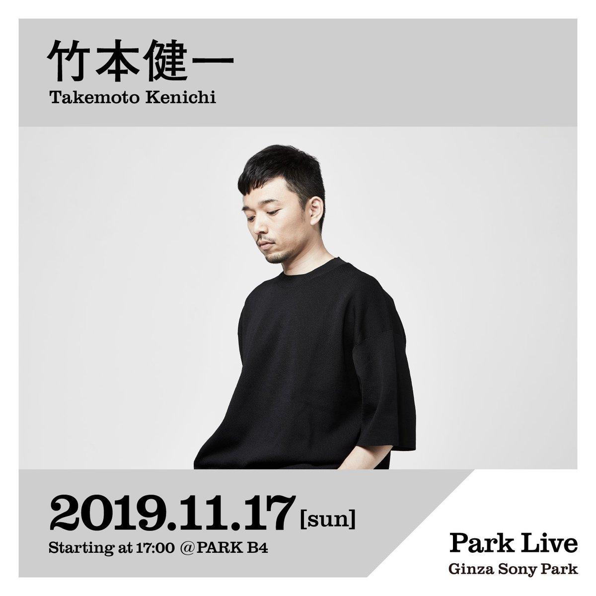 [#ParkLive]本日11/17(日)17:00〜は竹本健一によるPark Live。 詳細はInstagramをご覧ください。 Instagramでライブ配信予定です。 https://lnky.jp/ykZpPJc  @takemotokenichi #竹本健一 #kenichitakemoto #ginzasonypark #銀座ソニーパーク #parklive #parkliveartist #ginza #銀座 #ライブ #live