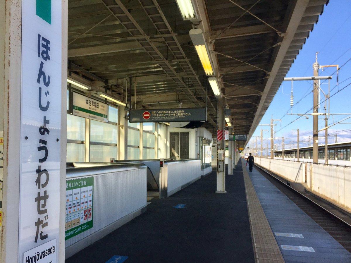 本庄早稲田駅 hashtag on Twitter