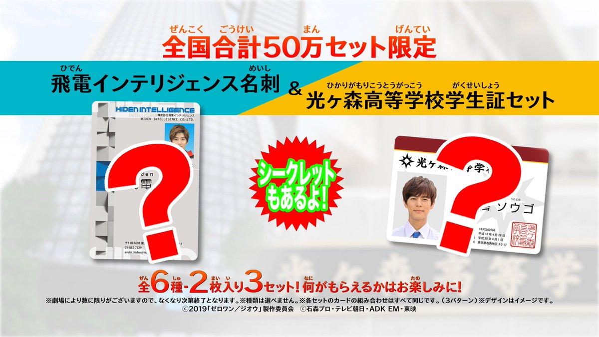 仮面ライダー 令和 ザ・ファースト・ジェネレーション on