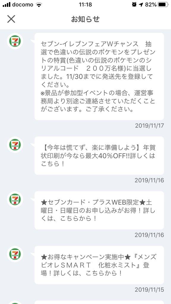 セブンイレブン ポケモン フェア