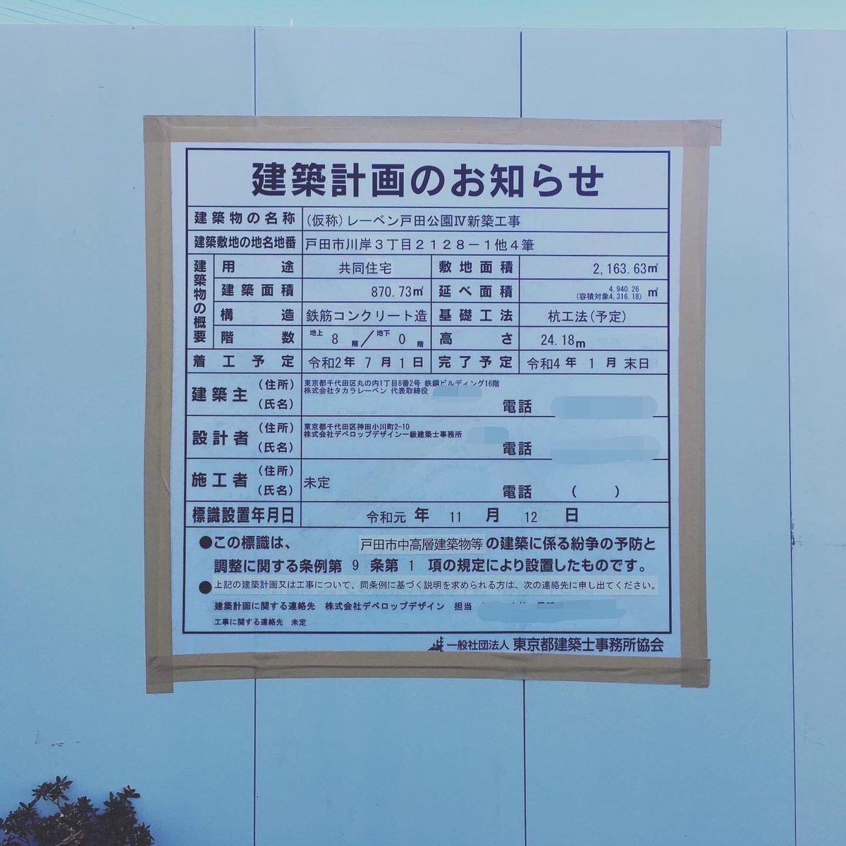 ホームセンター 公園 ロイヤル 戸田
