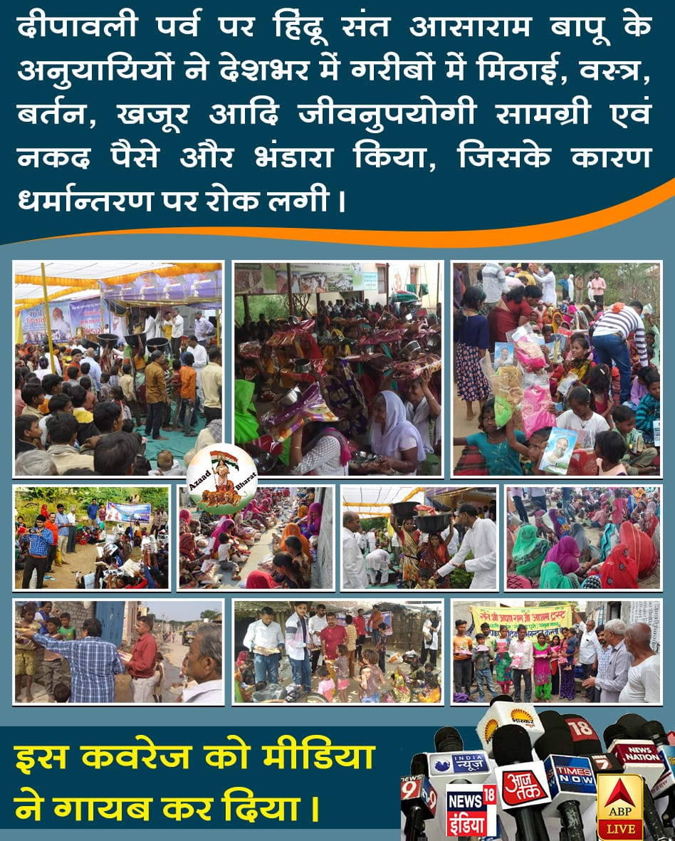 Media defames innocent Sant Shri Asaram Bapu Ji with fake stories, but never telecasts even a single news about his selfless services being done from the past 50+ years. #IndianMediaIsCorrupt<br>http://pic.twitter.com/0CW2Y74pj5
