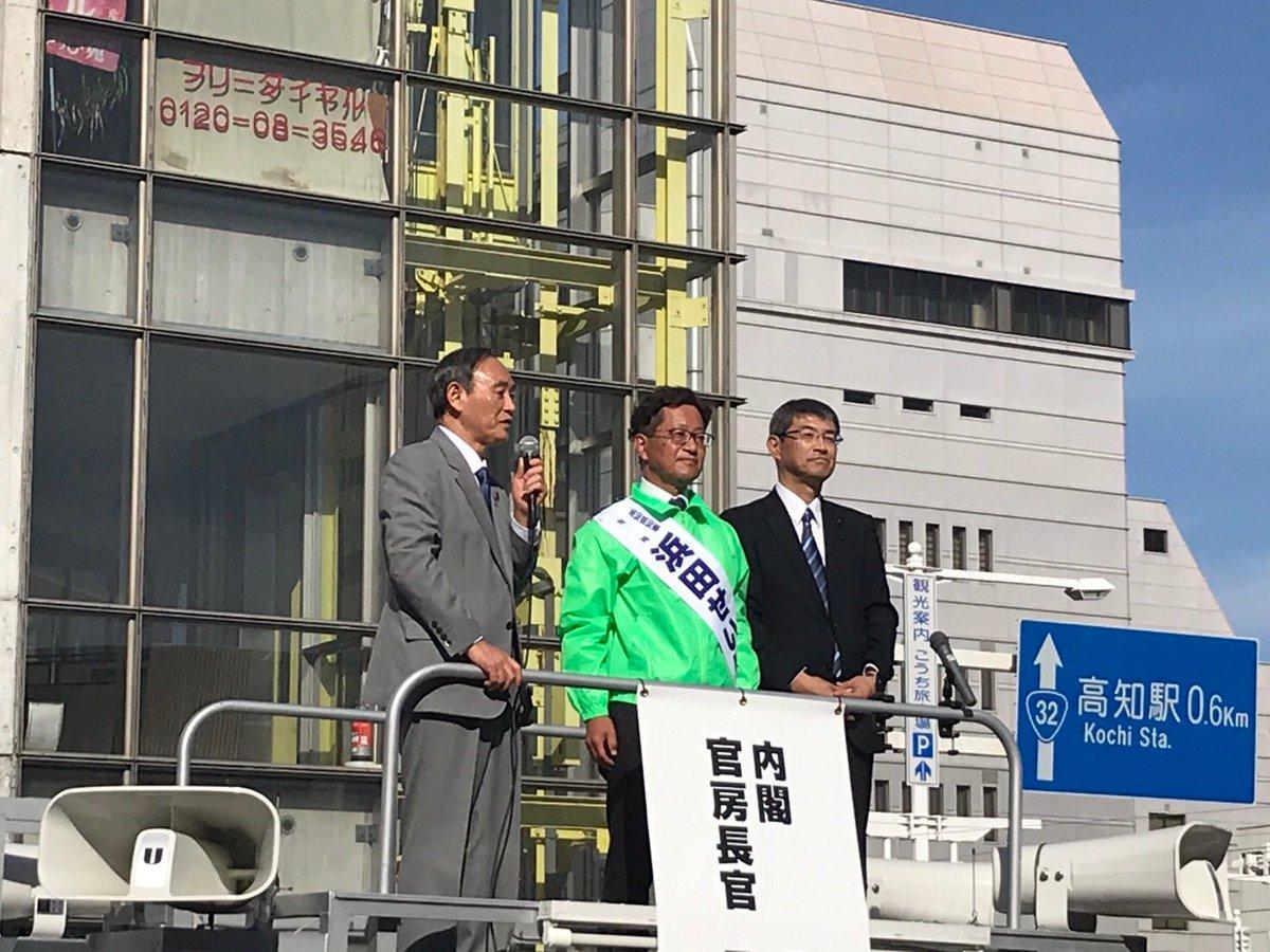 """菅 義偉 on Twitter: """"#高知県知事選挙 #浜田せいじ #選挙 #応援 #菅 ..."""