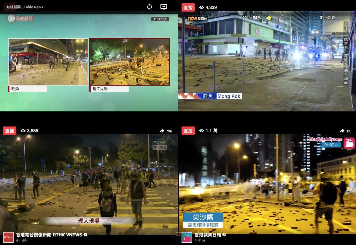 ライブ中継を一覧、誤って消しちゃったらしい。リンクを再度張ります。#HKprotests #liveview #livestream #香港デモ #中継
