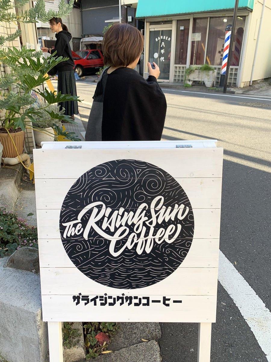 ライジング コーヒー ザ サン