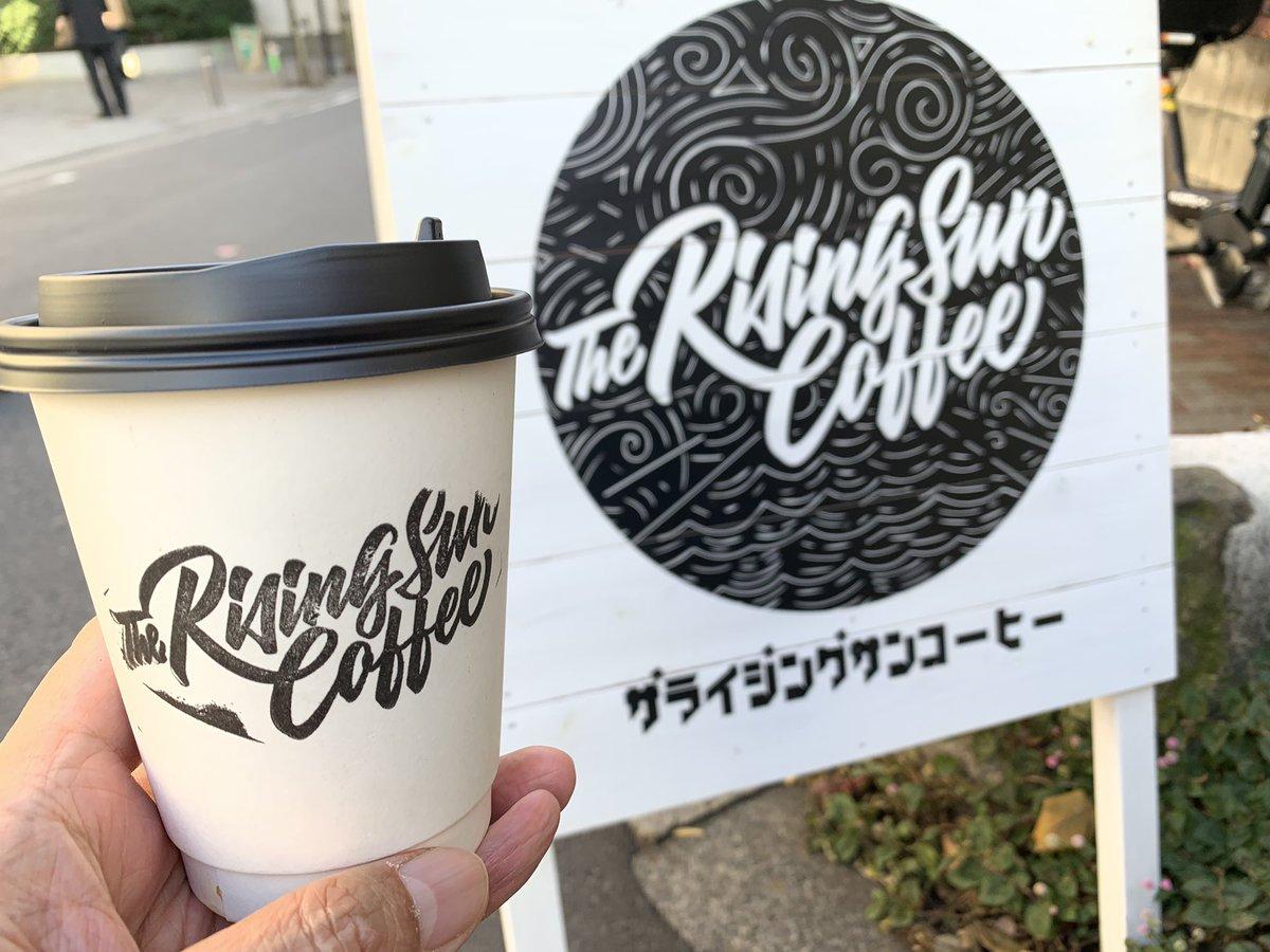 ライジング 東京 ザ サン コーヒー