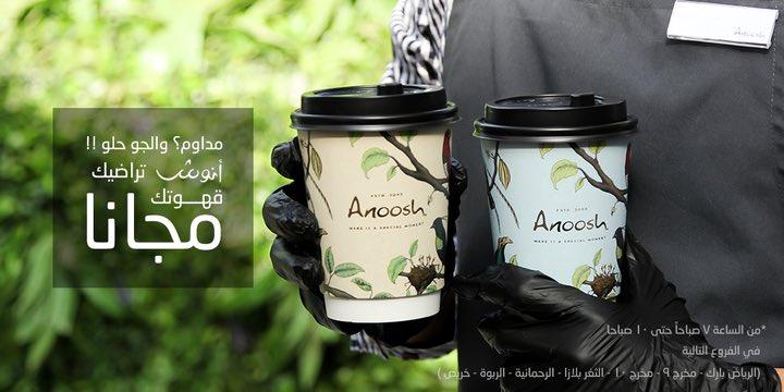 مداوم ؟ والجو حلو!! عندنا قهوة امريكية عضوية لذيذة جدا☕️ قهوتك علينا #مجانا من ٧ ص الى ١٠ ص يوميا من الاحد الى الخميس في #الرياض في الفروع التاليه: الرياض بارك- مخرج ٩- مخرج ١٠ - الثغر بلازا - الرحمانية - الربوة - طريق خريص