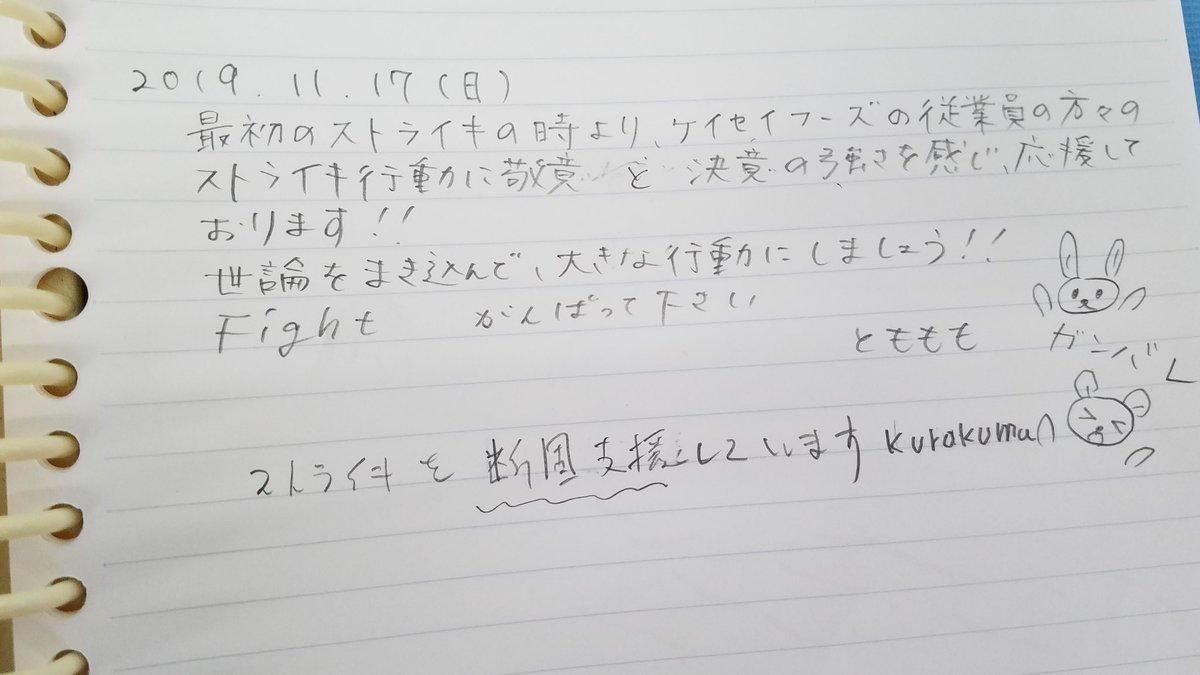 ケイセイ フーズ 倒産