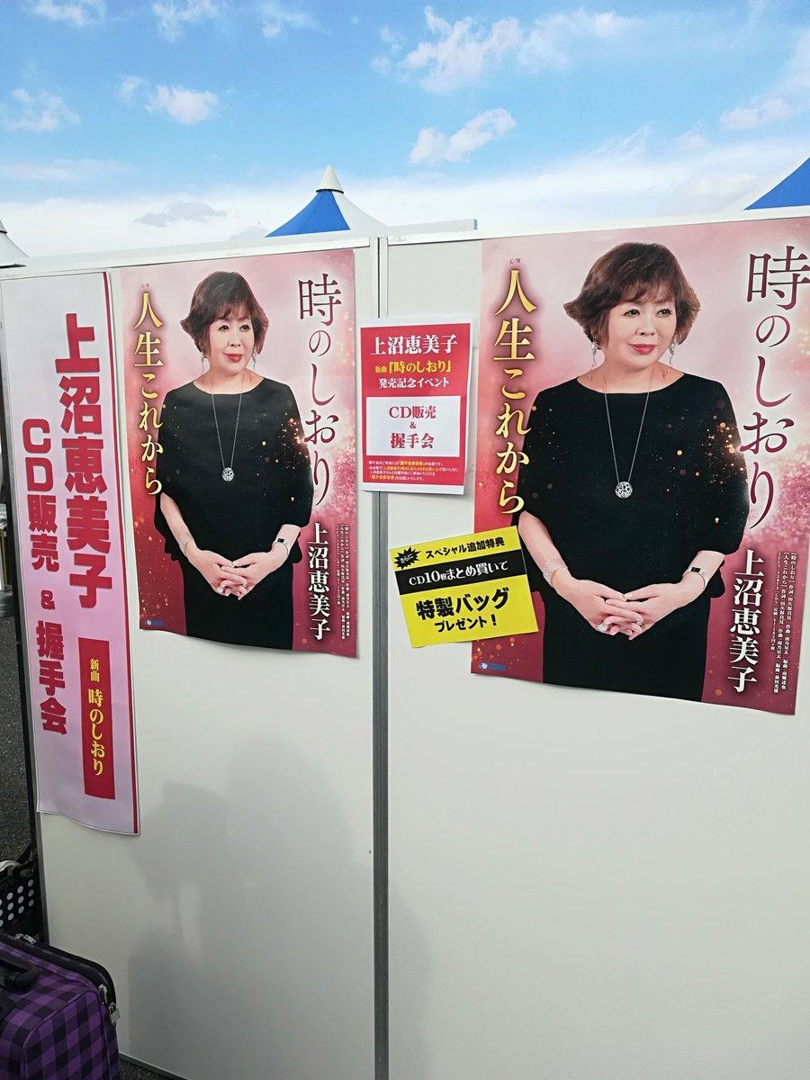 上沼 恵美子 新曲 人生 これから