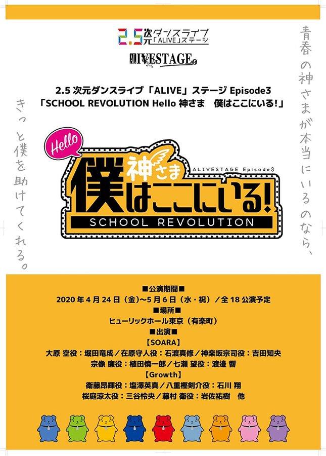 ☆イブステEp3情報☆「『SCHOOL REVOLUTION』 Hello 神さま 僕はここにいる!」2020年4月24日(水)~5月6日(水・祝)/全18公演予定会場:ヒューリックホール東京出演:SOARA&Growthほか#イブステ#僕ここ#SOARA#Growth