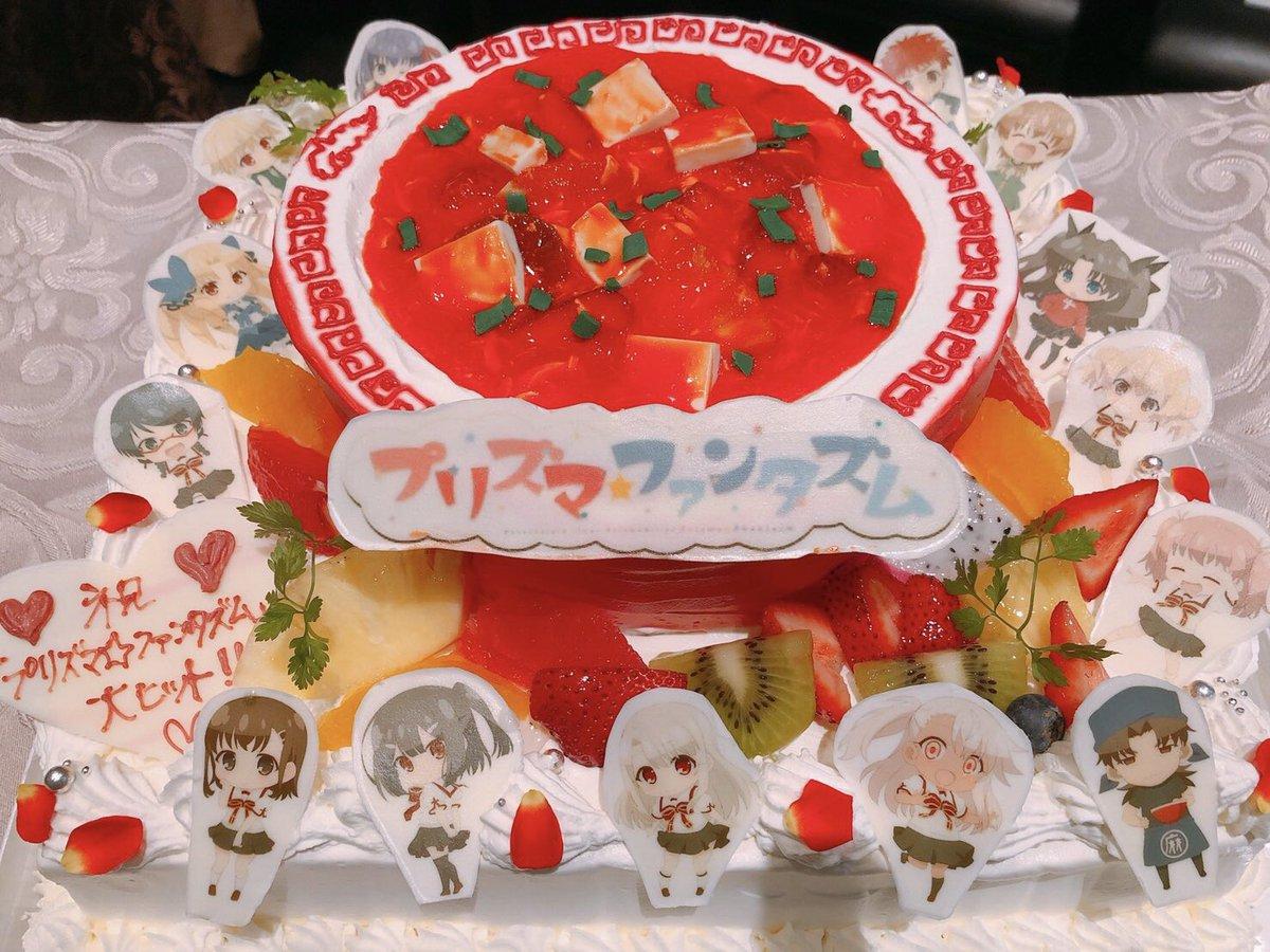 なに!?あいにく仕事で伺えなかったが、プリズマ☆ファンタズムの打ち上げで麻婆麺ケーキが振舞われただと!?これはいいケーキだ!皆んな突っ伏したに違いない(笑)