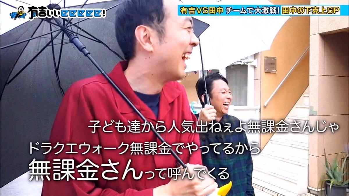 アンガールズの田中さんは無課金さんって呼ばれてるのか。私 無課金さんは声が似てるからっね田中さんって呼ばれてますよ。