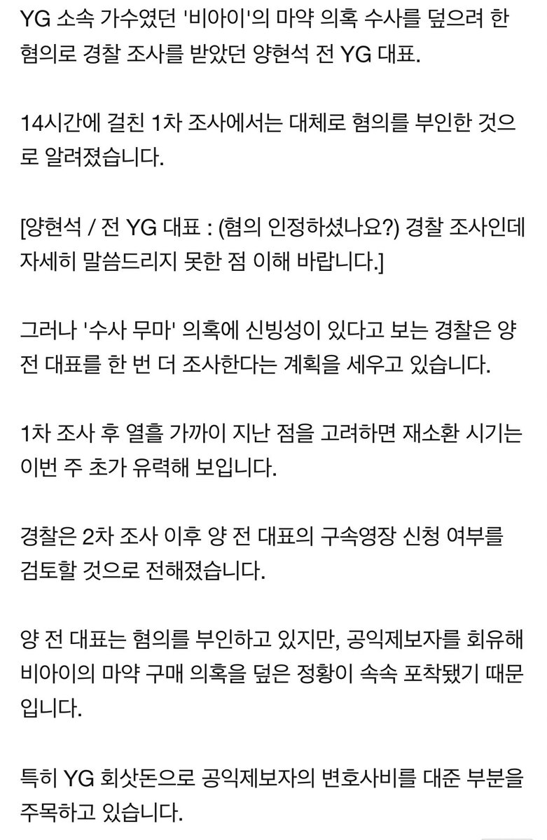 according to media, hyun suk will be questioned for the second time early this week, and after the second investigation police will decide if it's necessary to seek an arrest warrant.   police did not confirm it so we must wait for the next days.   http:// naver.me/FKsDJqjJ    <br>http://pic.twitter.com/BpLa3WHekM