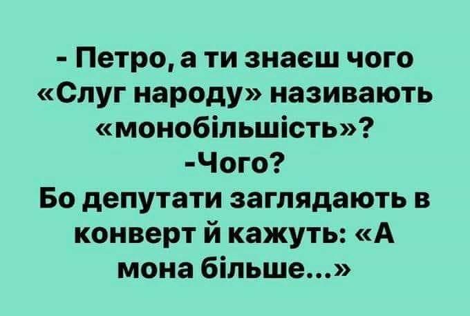 """Щоб ці гроші контролювалися вами: Опубліковано аудіозапис, на якому нібито Гончарук переконує """"Слуг народу"""" не передавати до місцевих бюджетів 7,7 млрд гривень - Цензор.НЕТ 687"""
