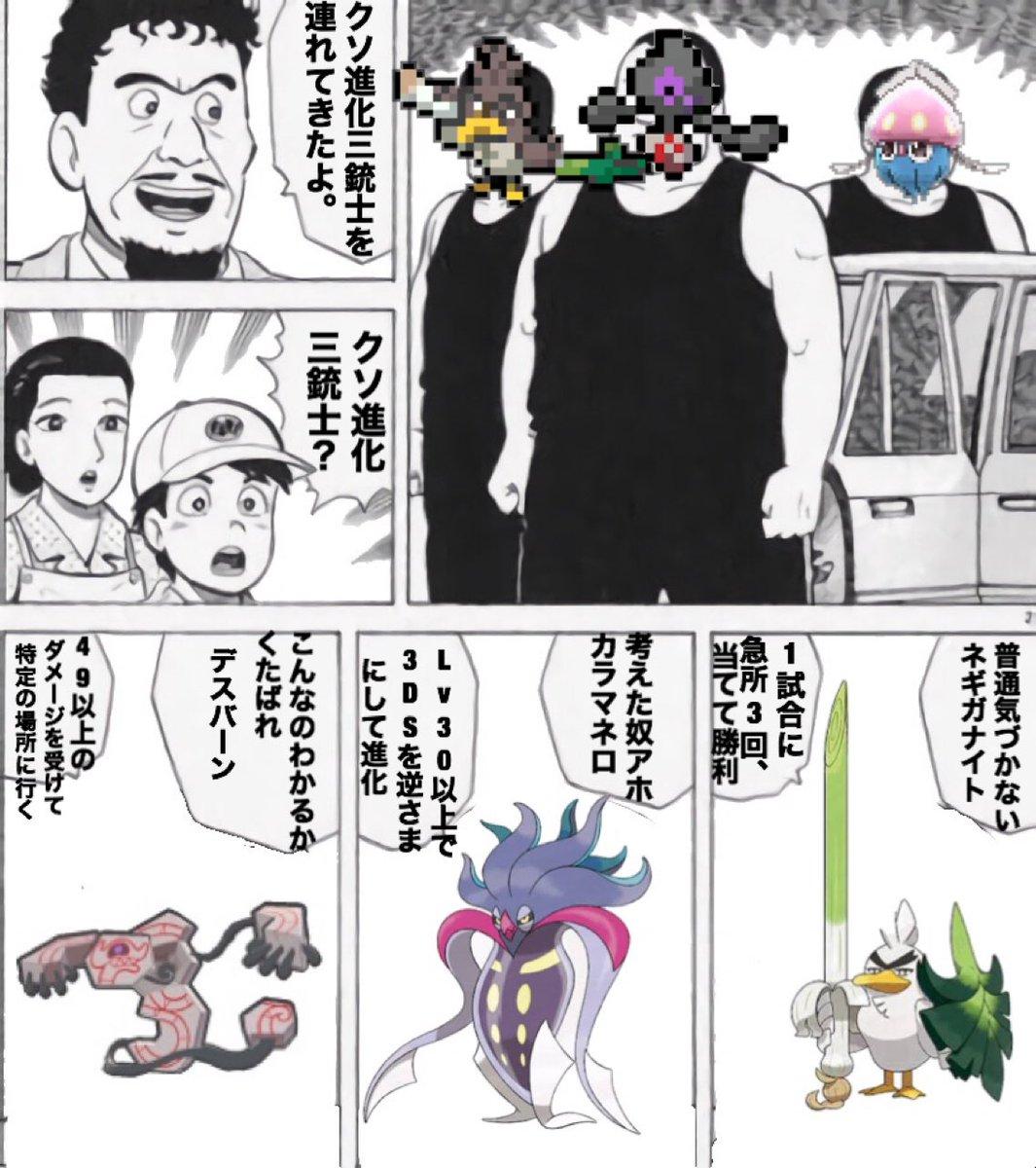 ポケモンのクソ進化三銃士 #ポケモン剣盾