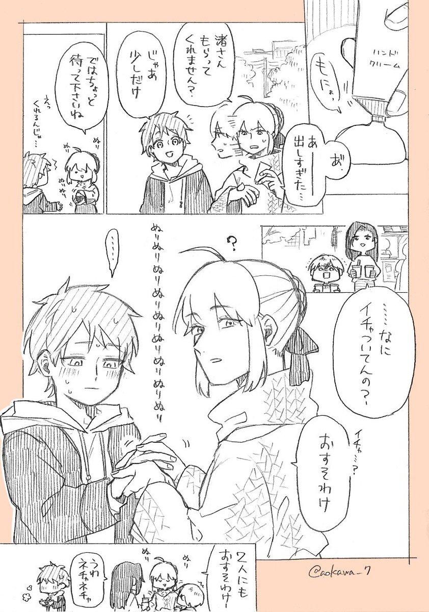 【創作】女装コスプレイヤーに弟ができる漫画<番外編10>