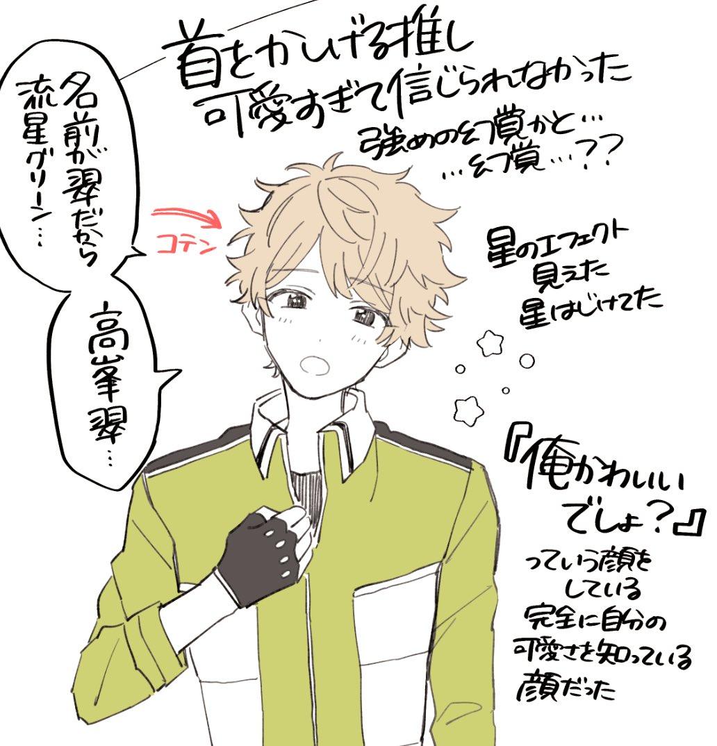 🚨スタライネタバレ🚨東京公演お疲れ様でした!!これは強めの幻覚かもしれません。