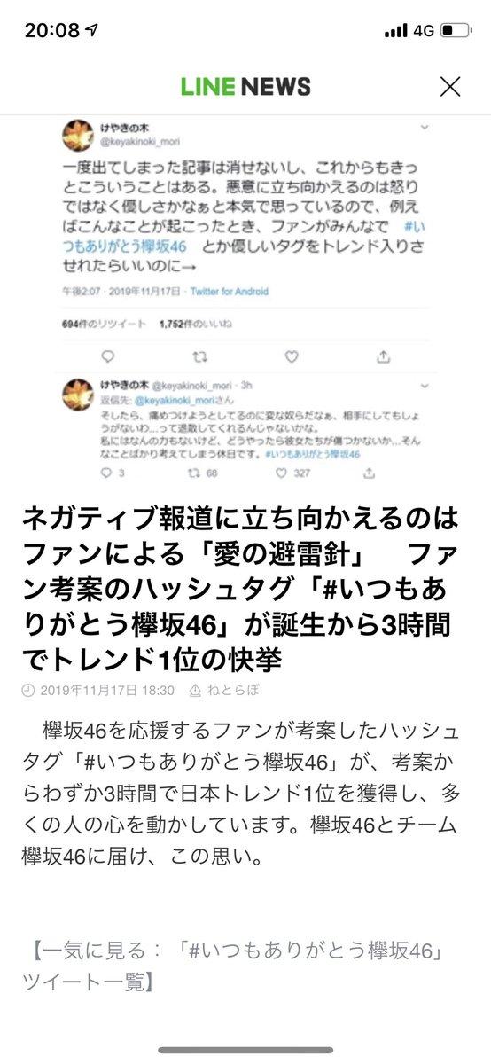 LINE NEWSさん……!