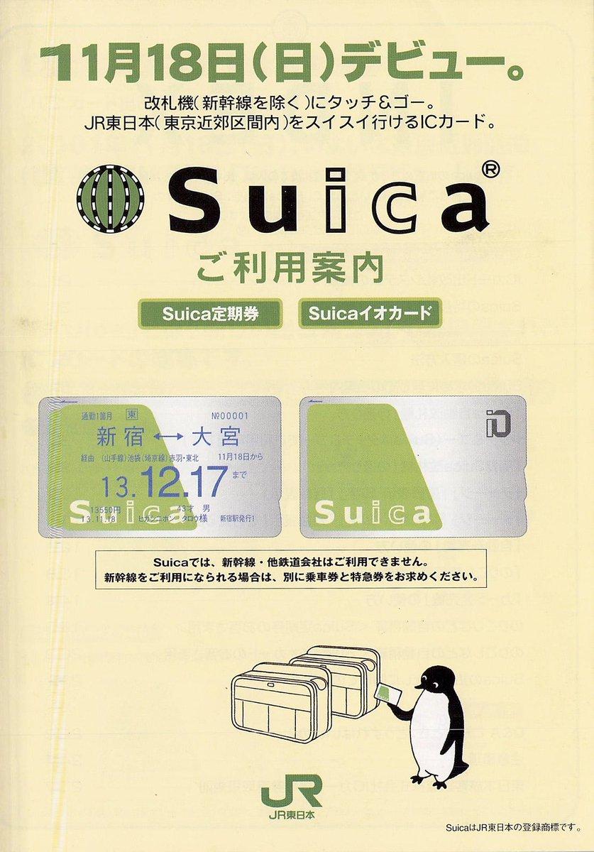 明日でSuicaがデビューして18周年。ついこないだの事と思いきや、あの頃オギャーと生まれた赤ん坊がもう高校3年生だものなあ...。そりゃ「きっぷってなに?」と題したポスターが掲示されたっておかしくないよね。